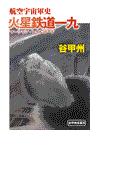 航空宇宙軍史 - 火星鉄道一九(中公文庫)
