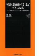 【期間限定価格】英語は勉強するほどダメになる(扶桑社新書)