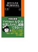 【期間限定価格】留学で人生を棒に振る日本人(扶桑社新書)