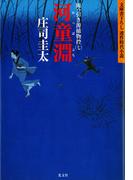 河童淵(かっぱぶち)~岡っ引き源捕物控(七)~(光文社文庫)