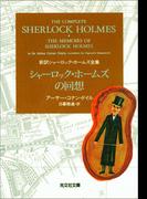 シャーロック・ホームズの回想(光文社文庫)