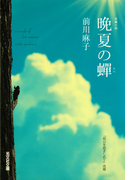 晩夏の蝉(光文社文庫)