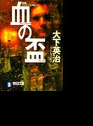 血(ファミリー)の盃(さかずき)(祥伝社文庫)