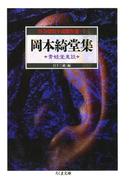 岡本綺堂集 青蛙堂鬼談 ――怪奇探偵小説傑作選1(ちくま文庫)