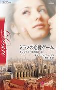 ミラノの恋愛ゲーム(ハーレクイン・ディザイア)