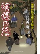 陰謀の径 無茶の勘兵衛日月録6(二見時代小説文庫)