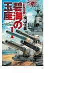 碧海の玉座1 - 日英激突(C★NOVELS)