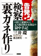 告発!検察「裏ガネ作り」~口封じで逮捕された元大阪高検公安部長の「獄中手記」~