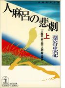 人麻呂の悲劇(上)~「人麻呂・赤人同一人説」殺人事件~(光文社文庫)