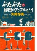 ぶたぶたと秘密のアップルパイ(光文社文庫)