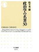政治学の名著30(ちくま新書)