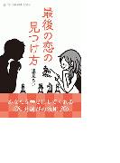 【期間限定価格】最後の恋の見つけ方~あなたを幸せにしてくれる男選びの法則~