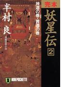 完本 妖星伝(2)神道の巻・黄道の巻(祥伝社文庫)