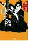 手習重兵衛 - 夕映え橋(中公文庫)