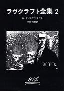ラヴクラフト全集2(創元推理文庫)