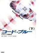 コード・ブルー ドクターヘリ緊急救命(下)(フジテレビBOOKS)