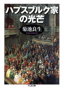 ハプスブルク家の光芒(ちくま文庫)