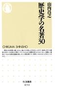 歴史学の名著30(ちくま新書)