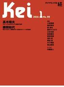経kei 2010年1月号