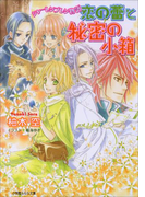 シャーレンブレン物語4 恋の蕾と秘密の小箱(イラスト簡略版)(ルルル文庫)