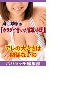麻美ゆまの『カラダで書いた官能小説』(16)