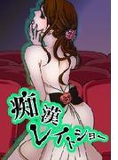 痴漢レイトショー~複数の手で乱されて~(妄想女子文庫)