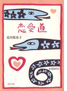 恋愛道(角川文庫)