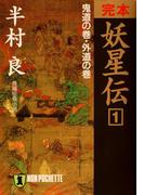 完本 妖星伝(1)鬼道の巻・外道の巻(祥伝社文庫)