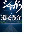 シャドウ(創元推理文庫)