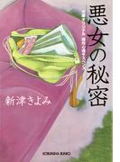 悪女の秘密(光文社文庫)