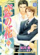恋の花2(シャレード文庫)
