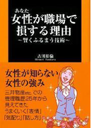 【期間限定価格】女性が職場で損する理由(扶桑社新書)