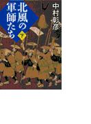 北風の軍師たち(下)