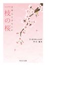 一枝の桜 - 日本人とはなにか