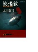 鮫と指紋―顔のない刑事・特捜行(祥伝社文庫)