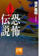 日本の城 恐怖伝説(祥伝社黄金文庫)