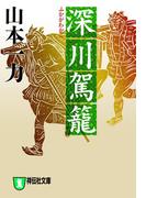 深川駕籠(祥伝社文庫)