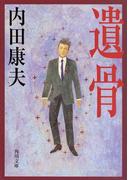 遺骨(角川文庫)