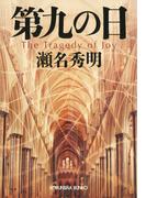 第九の日(光文社文庫)