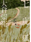 七度狐(創元推理文庫)