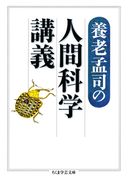 養老孟司の人間科学講義(ちくま学芸文庫)