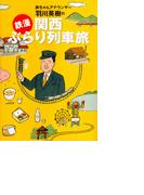 「鉄漫」関西ぶらり列車旅(扶桑社BOOKS)