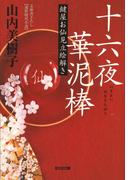 十六夜(いざよい)華泥棒~鍵屋お仙見立絵解き~(光文社文庫)