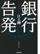 銀行告発(光文社文庫)