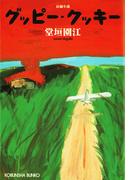 グッピー・クッキー(光文社文庫)