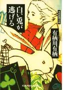 白い兎が逃げる(光文社文庫)
