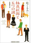 林真紅郎(はやししんくろう)と五つの謎(光文社文庫)