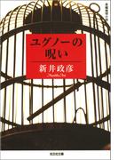 ユグノーの呪い(光文社文庫)