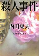天河伝説殺人事件(下)(角川文庫)
