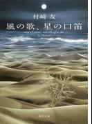 風の歌、星の口笛(角川文庫)